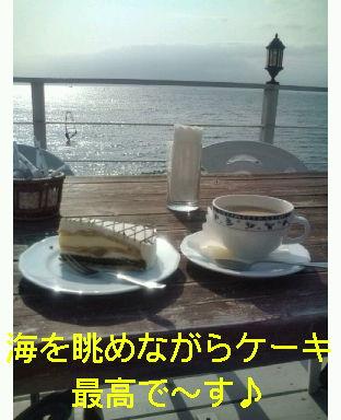 海沿いカフェ(続き)