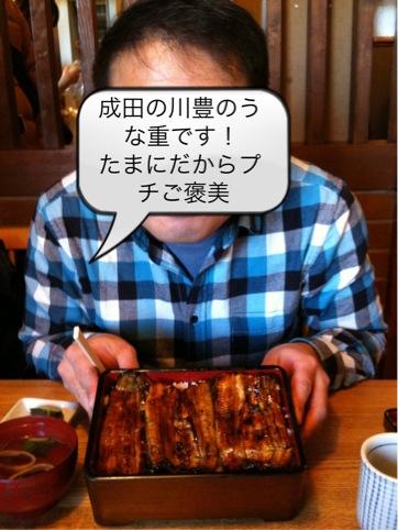 成田のうなぎ