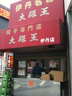 京都のおうどんと伊丹の大阪王餃子